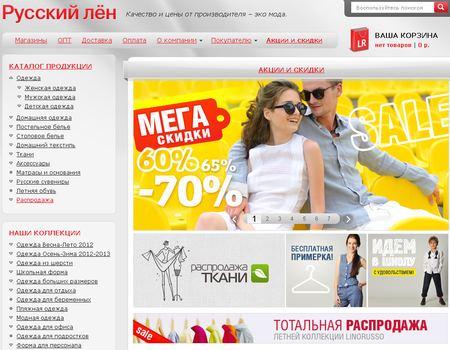 Русский Интернет Магазин